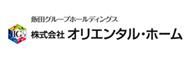 株式会社オリエンタル・ホーム