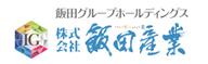 株式会社飯田産業